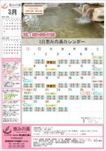 2021年3月のイベントカレンダー